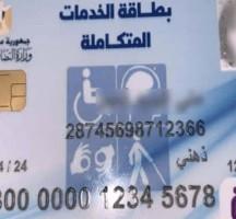 موعد فتح المرحلة الثانية بطاقة الخدمات المتكاملة 2021