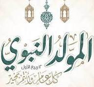موعد المولد النبوي الكويت